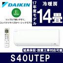 【送料無料】ダイキン DAIKIN S40UTEP ホワイト Eシリーズ [エアコン (主に14畳用)] 2017年モデル タフネス 暖房 冷房…