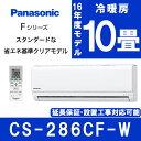 【送料無料】 パナソニック (PANASONIC) CS-286CF Fシリーズ [エアコン (主に10畳用)]