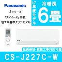 【送料無料】PANASONIC CS-J227C-W クリスタルホワイト エオリア [エアコン (主に6畳用)]