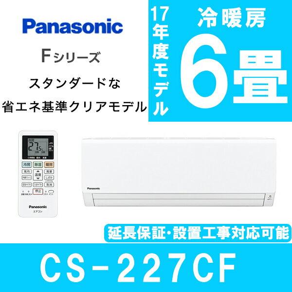 【送料無料】【早期取付キャンペーン実施中】 PANASONIC CS-227CF-W クリスタルホワイト エオリア Fシリーズ [エアコン(主に6畳用)]
