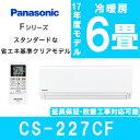 【送料無料】PANASONIC CS-227CF-W クリスタルホワイト エオリア Fシリーズ [エアコン(主に6畳用)]