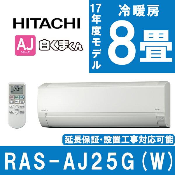 【送料無料】日立 RAS-AJ25G(W) スターホワイト [エアコン(主に8畳用)]