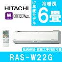 【送料無料】日立 RAS-W22G スターホワイト ステンレス・クリーン 白くまくん [エアコン(主に6畳用)]