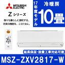 【送料無料】MITSUBISHI MSZ-ZXV2817-W ウェーブホワイト 霧ヶ峰 Zシリーズ [エアコン(主に10畳)]