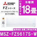 【送料無料】 三菱電機 (MITSUBISHI) MSZ-FZ5617S-W シルキープラチナ 霧ヶ峰 FZシリーズ [エアコン(主に18畳・単相200V))]...