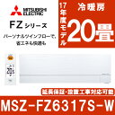 【送料無料】 三菱電機 (MITSUBISHI) MSZ-FZ6317S-W シルキープラチナ 霧ヶ峰 FZシリーズ [エアコン(主に20畳・単相200V))]...