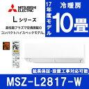 【送料無料】 三菱電機 (MITSUBISHI) MSZ-L2817-W ウェーブホワイト 霧ヶ峰 Lシリーズ [エアコン(主に10畳)]フィルターおそうじ 同...