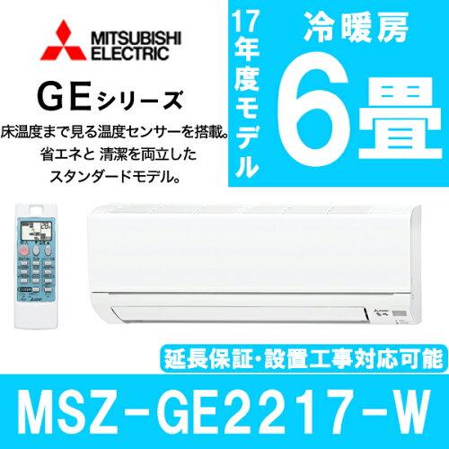 MITSUBISHIMSZ-GE2217-Wウェーブホワイト霧ヶ峰GEシリーズ[エアコン(主に6畳)]