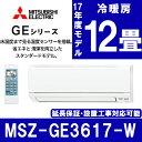 【送料無料】 三菱電機 (MITSUBISHI) MSZ-GE3617-W ウェーブホワイト 霧ヶ峰 GEシリーズ [エアコン(主に12畳)]