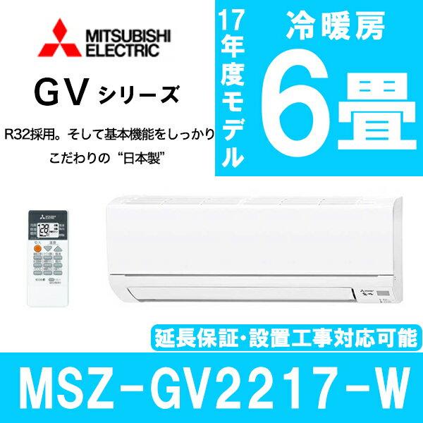 【送料無料】【早期取付キャンペーン実施中】 MITSUBISHI MSZ-GV2217-W ピュアホワイト 霧ヶ峰 [エアコン (主に6畳用)]
