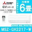 【送料無料】MITSUBISHI MSZ-GV2217-W ピュアホワイト 霧ヶ峰 [エアコン (主に6畳用)]