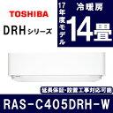 【送料無料】東芝 RAS-C405DRH-W グランホワイト DRHシリーズ [エアコン(主に14畳用)]