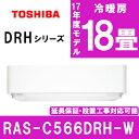 【送料無料】東芝 RAS-C566DRH-W グランホワイト DRHシリーズ [エアコン(主に18畳用・200V対応)]