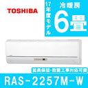 【送料無料】東芝 RAS-2257M-W ムーンホワイト [エアコン (主に6畳・100V)]