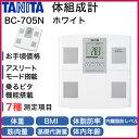 TANITA BC-705N ホワイト [体組成計]