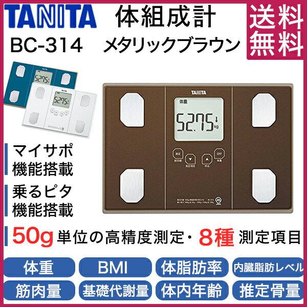 【送料無料】タニタ 体重計 BC-314-BR メタリックブラウン TANITA BC314 体組成計 体脂肪計 敬老の日 プレゼントにおすすめ 健康 ダイエット 測定 計測 肥満 予防 測定継続 立てかけ収納 BC-315 BC314BR