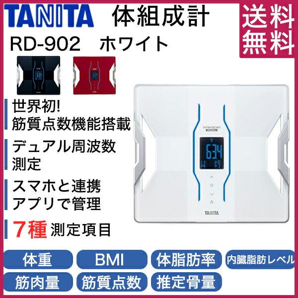 【送料無料】タニタ 体重計 RD-902-WH ホワイト インナースキャンデュアル スマホ対応 アプリ 体組成計 体脂肪計 父の日 ギフト 贈り物 筋質点数 推定骨量 筋肉量 内臓脂肪レベル デュアル周波数測定 健康管理 RD-906