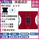 【送料無料】タニタ 体重計 RD-902-RD レッド インナースキャンデュアル スマホ対応 アプリ 体組成計 体脂肪計 父の日…