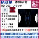 【送料無料】タニタ 体重計 RD-903-BK ブラック インナースキャンデュアル スマホ対応 アプリ 体組成計 体脂肪計 父の…