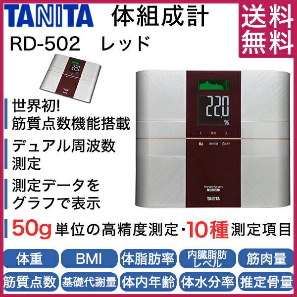 【送料無料】タニタ 体重計 RD-502-RD レッド インナースキャンデュアル [デュアルタイプ体組成計] RD502 体組成計 体脂肪計 父の日 ギフト 贈り物 健康 ダイエット 筋質 筋肉量 体脂肪率 BMI 内臓脂肪 体内年齢 RD-503