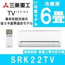 【送料無料】三菱重工 エアコン 省エネ 工事 SRK22TV TVシリーズ ビーバーエアコン [エアコン (主に6畳・単相100V対応…