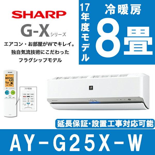 【送料無料】 シャープ (SHARP) AY-G25X-W ホワイト系 G-Xシリーズ [エアコン (主に8畳)]高濃度プラズマクラスター25000 汗 ペット 料理 脱臭 部屋干し 扇風機 清潔 カビ 人感センサー 省エネ スピード フィルター自動掃除