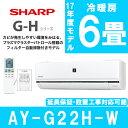【送料無料】 シャープ (SHARP) AY-G22H-W ホワイト系 G-Hシリーズ [エアコン (主に6畳)]高濃度プラズマクラスター25000 部屋干し カビ抑制 扇風機モード 内部清浄 省エネ