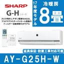 【送料無料】 シャープ (SHARP) AY-G25H-W ホワイト系 G-Hシリーズ [エアコン (主に8畳)]高濃度プラズマクラスター25000 部屋干し ...
