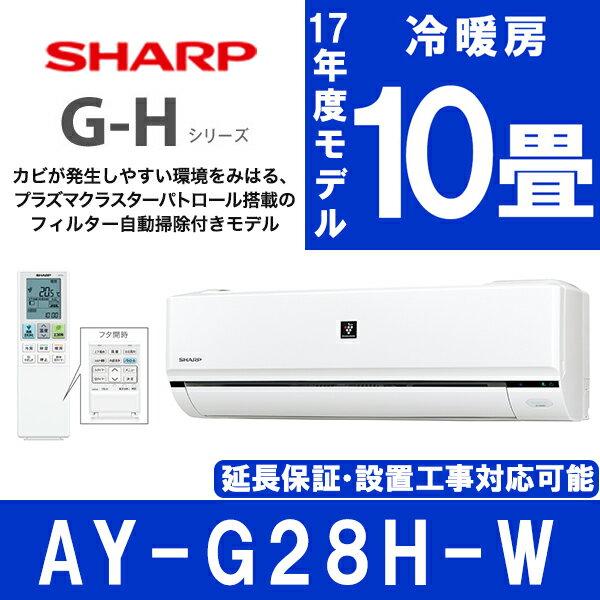 【送料無料】 シャープ (SHARP) AY-G28H-W ホワイト系 G-Hシリーズ [エアコン (主に10畳)]高濃度プラズマクラスター25000 部屋干し カビ抑制 扇風機モード 内部清浄 省エネ 快眠をサポート 除菌 フィルター自動掃除