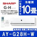 【送料無料】 シャープ (SHARP) AY-G28H-W ホワイト系 G-Hシリーズ [エアコン (主に10畳)]高濃度プラズマクラスター25000 部屋干し...