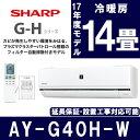 【送料無料】 シャープ (SHARP) AY-G40H-W ホワイト系 G-Hシリーズ [エアコン (主に14畳)]高濃度プラズマクラスター25000 部屋干し...
