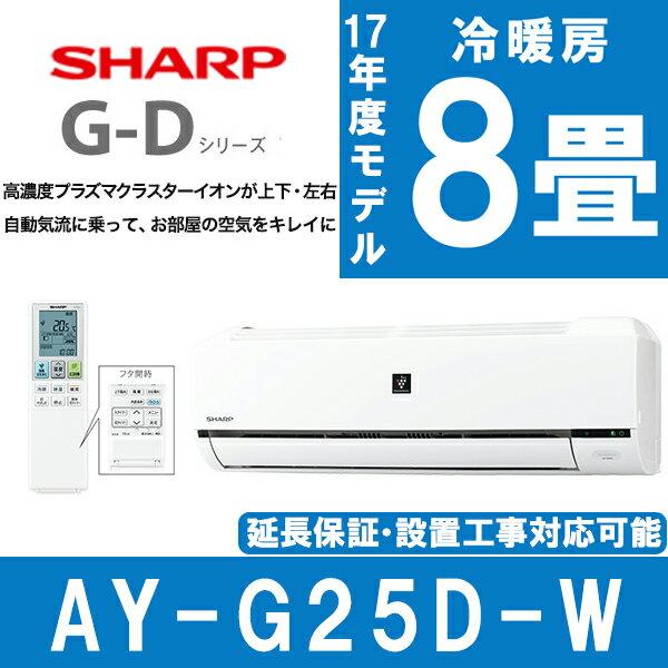 【送料無料】 シャープ (SHARP) AY-G25D-W ホワイト G-Dシリーズ [エアコン(主に8畳用)]高濃度プラズマクラスター25000 部屋干し カビ抑制 扇風機モード 内部清浄 省エネ 快眠をサポート 除菌