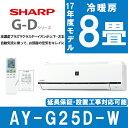 【送料無料】 シャープ (SHARP) AY-G25D-W ホワイト G-Dシリーズ [エアコン(主に8畳用)]高濃度プラズマクラスター25000 部屋干し カ...