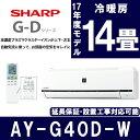 【送料無料】 シャープ (SHARP) AY-G40D-W ホワイト G-Dシリーズ [エアコン(主に14畳用)]高濃度プラズマクラスター25000 部屋干し ...