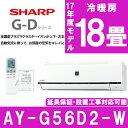 【送料無料】 シャープ (SHARP) AY-G56D2-W ホワイト G-Dシリーズ [エアコン(主に18畳用・200V対応)]高濃度プラズマクラスター250...