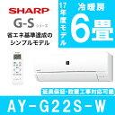 【送料無料】 シャープ (SHARP) AY-G22S-W ホワイト G-Sシリーズ [エアコン(主に6畳用)]高濃度プラズマクラスター7000 内部清浄 快眠...