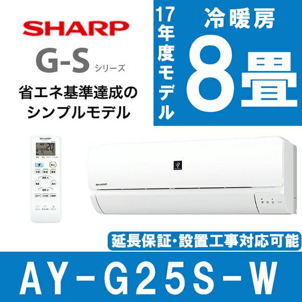 【送料無料】 シャープ (SHARP) AY-G25S-W ホワイト G-Sシリーズ [エアコン(主に8畳用)]高濃度プラズマクラスター7000 内部清浄 快眠をサポート 脱臭 除菌 省エネ