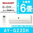【送料無料】SHARP AY-G22DH DHシリーズ [エアコン (主に6畳用)]高濃度プラズマクラスター7000 寝室 子供部屋 スタンダード 除菌 脱臭 ...