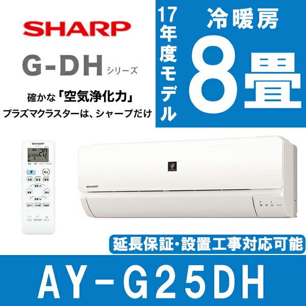 【送料無料】SHARP AY-G25DH DHシリーズ [エアコン (主に8畳用)]高濃度プラズマクラスター7000 寝室 子供部屋 スタンダード 除菌 脱臭 カビ対策 内部クリーン