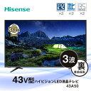 【送料無料】Hisense ハイセンス 43A50 [43V型 地上・BS・110度CSデジタル 直下型LED フルHD液晶テレビ] 43インチ 43…