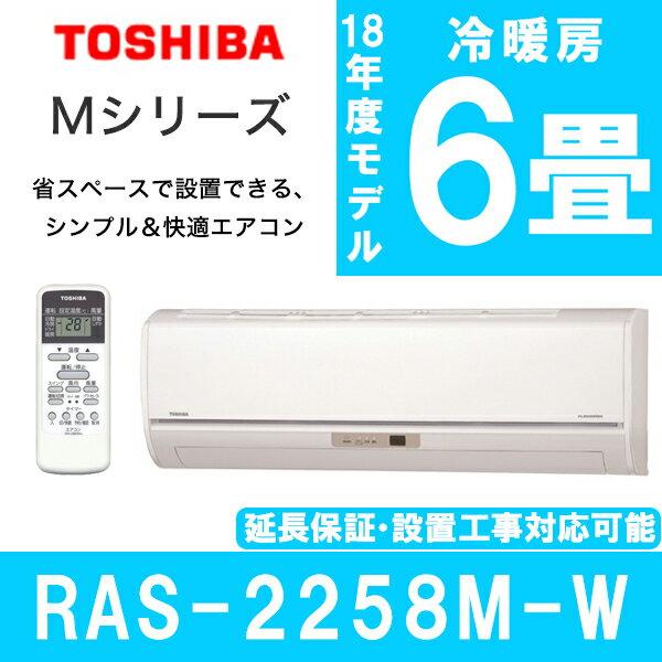 【送料無料】東芝 RAS-2258M-W ムーンホワイト [エアコン (主に6畳用)] 2018年モデル コンパクト シンプル 快適 除湿 快眠 セルフクリーン
