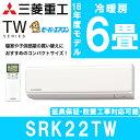【送料無料】三菱重工 SRK22TW [エアコン(主に6畳用)] TWシリーズ ビーバーエアコン 2018年モデル 寝室 子供部屋 コン…