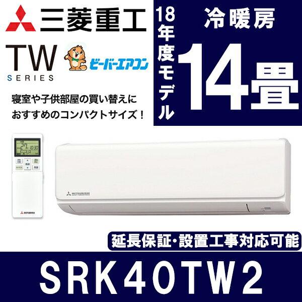 【送料無料】三菱重工 SRK40TW2 TWシリーズ ビーバーエアコン [エアコン(主に14畳用・200V対応)] 2018年モデル 居間 リビング コンパクト 省エネ JET運転 内部クリーン ランドリー除湿 おまかせ気流 快適