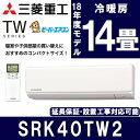 【送料無料】三菱重工 SRK40TW2 TWシリーズ ビーバーエアコン [エアコン(主に14畳用・200V対応)] 2018年モデル 居間 …