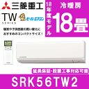 【送料無料】三菱重工 SRK56TW2 [エアコン(主に18畳用・200V対応)] TWシリーズ ビーバーエアコン 2018年モデル 居間 …