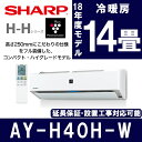 【送料無料】 エアコン シャープ AY-H40H-W 14畳 プラズマクラスター 25000 2018年モデル リモコン付 リビング…