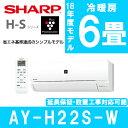 【送料無料】SHARP AY-H22S-W ホワイト系 H-Sシリーズ [エアコン(主に6畳用)]