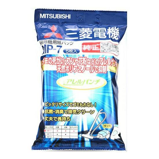 MITSUBISHI MP-7 [掃除機用アレルパンチ抗菌消臭クリーン紙パック(5枚入り)] 三菱 掃除機 紙パック 抗菌 消臭 アレルゲン抑制 買い替え 消耗品