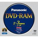 PANASONIC LM-HB94L [DVD-RAMディスク 9.4GB(両面/3倍速/1枚/PC用)] メーカー直送
