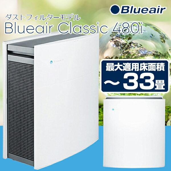 【送料無料】ブルーエア 空気清浄機 (〜33畳) Blueair Classic 480i Wi-Fi対応 ダストフィルターモデル 結露 湿気 カビ かび ニオイ 脱臭 省エネ 静音 PM2.5対応 タバコ ホコリ 花粉 温度 湿度 ウイルス
